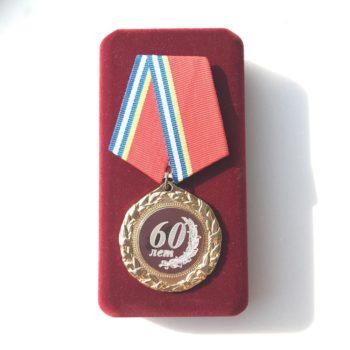 Юбилейная медаль с лентой и гравировкой