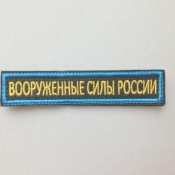 Нашивка ВС России