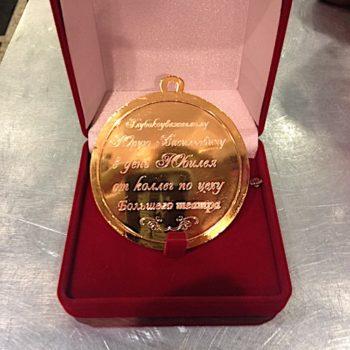 Медаль в подарок «От коллег по цеху»