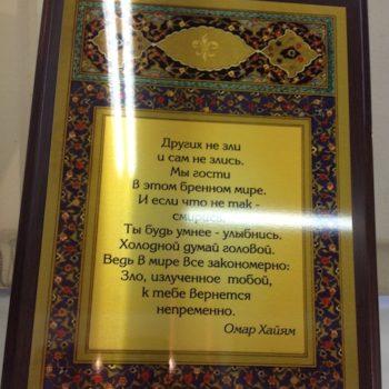 Латунная табличка с гравировкой для плакетки