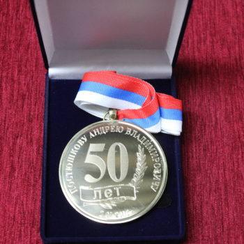 Юбилейная медаль «50 лет»