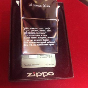 Гравировка текста на зажигалке Zippo