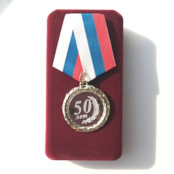 Юбилейная медаль с гравировкой