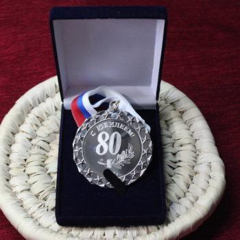 Юбилейная медаль «80 лет»
