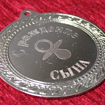 Медаль с гравировкой «С рождением сына»