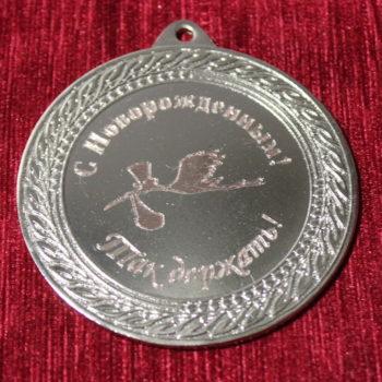 Медаль «Поздравление с новорожденным»