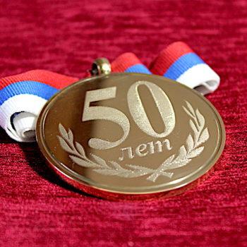 Гравировка медали «50 лет»