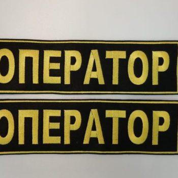 nashivka-operator