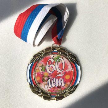 Медаль с цветной гравировкой