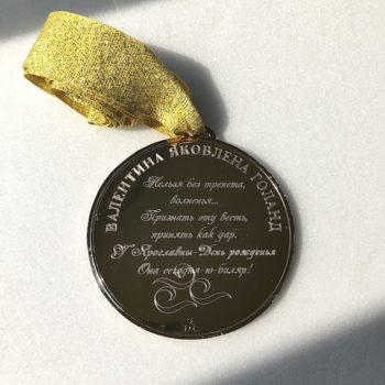 Медаль латунная с гравировкой поздравления